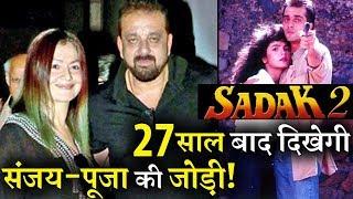 Sanjay Dutt and Pooja Bhatt to reunite for Sadak 2!