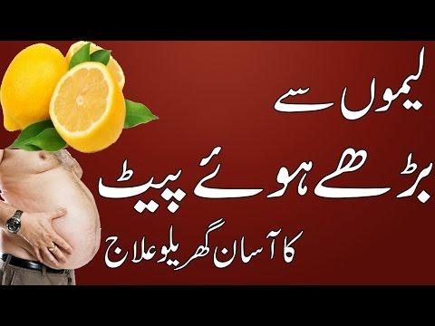 Lemon Se Pait Kam Karne Ka Asan Gharelu Ilaj | How to Lose Belly Fat Quickly