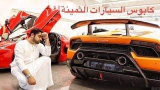 أكثر شي يخوف أصحاب السيارات الثمينة ؟؟ إحذر !!