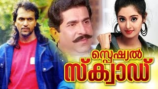 Special Squad | Malayalam full movie | Malayalam Action Hit Movie | Babu antony | Charmila