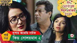 ঈদ নাটক - 'কিড সোলয়মান ২'   Kid Solaiman 2   Ep 02   Mosharraf Karim, Nadia   Eid Comedy Natok