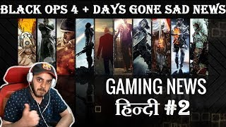 Gaming News#2 | Days Gone and Black Ops SAD NEWS | E3 details | HINDI |