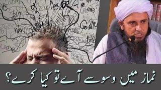 Namaz Mein Waswasay Aayein To Kiya Kare? Mufti Tariq Masood | Islamic Group