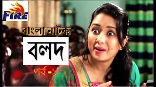 Natak balad || Episode 1 || Bangla Natok / নাটক বলদ || Kajol Biswas