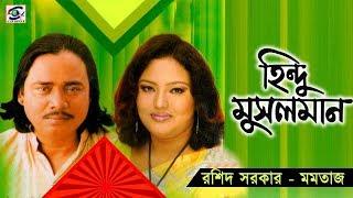 হিন্দু মুসলিম | পর্ব ০৫ | Hindu Muslim | bangla baul pala gaan  | Momtaz | Rosid sarkar