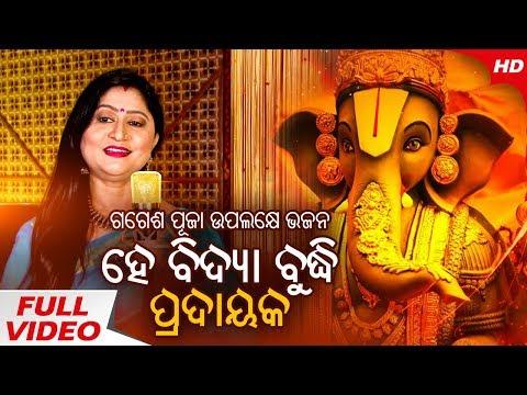 Xxx Mp4 Hey Bidya Budhi Pradayaka Ganesh Puja Bhajan Namita Agarwal Sidharth TV Sidharth Music 3gp Sex