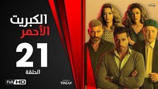 الكبريت الأحمر - الحلقة 21 الواحدة والعشرون   بطولة أحمد السعدني  Elkabret Elahmar Series Episode 21