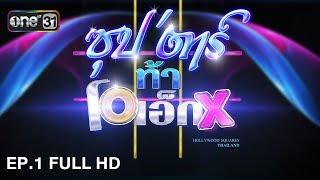 ซุป'ตาร์ท้า OX   EP.1 FULL HD   19 ส.ค. 60   one31