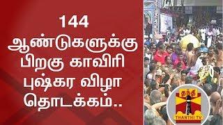 Kaveri Maha Pushkaram Celebration begins in Srirangam & Mayiladuthurai   Detailed Report