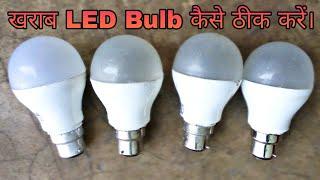 खराब LED Bulb कैसे ठीक करें || How to repair led bulb, In Hindi