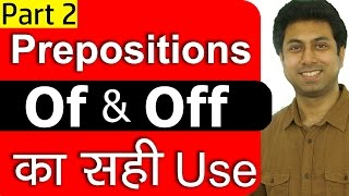 सीखो Of and Off in English Grammar | Learn Meaning & Use of Prepositions In Hindi Part 2 | Awal