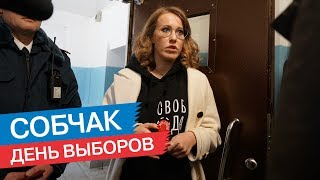 Собчак. День выборов