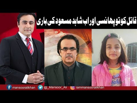 Xxx Mp4 To The Point With Mansoor Ali Khan 17 February 2018 Express News 3gp Sex