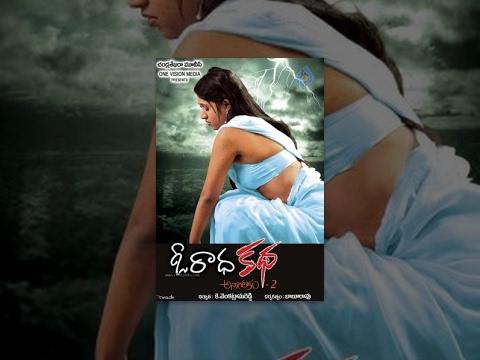 Xxx Mp4 O Radha Katha Anagarikam 2 Telugu Full Length Movie Waheeda Krishna Maruthi 3gp Sex