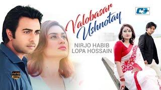 Valobashar Ushnotay By Nirjo Habib & Lopa Hossain | Apurba & Shaila Sabi | New Songs 2016