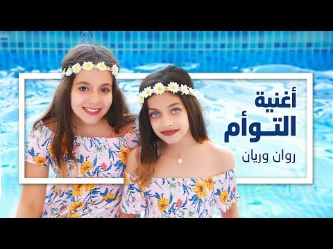 Xxx Mp4 أغنية التوأم روان وريان فيديو كليب حصري Rawan And Rayan Al Taw 39 Am Official Music Video 3gp Sex