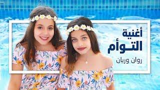 أغنية التوأم - روان وريان - فيديو كليب حصري | (Rawan and Rayan - Al Taw