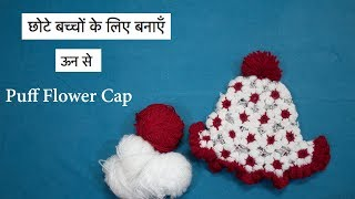Download How to Make a Puff Flower Baby Cap/ Crochet Cap - By Arti Singh 3Gp Mp4