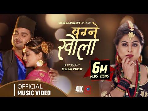 Xxx Mp4 BAGNEY KHOLA Shilpa Pokharel Deepak Dhakal Ramchandra Kafle Bhawana Acharya Nepali Song 3gp Sex