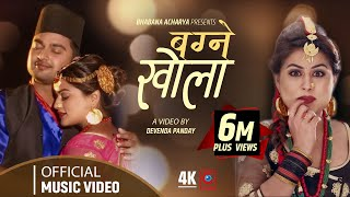 BAGNEY KHOLA | Shilpa Pokharel | Deepak Dhakal | Ramchandra Kafle | Bhawana Acharya | Nepali Song
