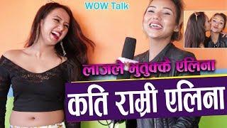 केटीले केटाको के चाट्छन ?-आजसम्म आईक्रिम मात्र चाटेको छु  Alina Deuja   Wow Talk   Wow Nepal