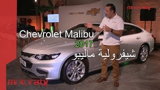 Chevrolet Malibu 2017 شيفرولية ماليبو