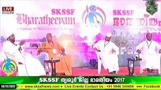 പാനൽ ഷോ | SKSSF ഭാരതീയം 2017 | തൃശ്ശൂർ | SKSSF Bharatheeyam 2017 | Trissur | 14/11/2017