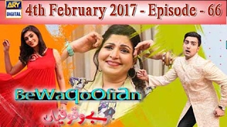 Bewaqoofian Ep 66 - 4th February 2017 - ARY Digital Drama uploaded on 3 month(s) ago 5938 views