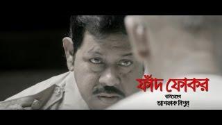 FAAD FOKOR (ফাঁদ ফোকর) full HD Abul Hayat,Marzuk Russell,Nader Chowdhury,Nusrat Nipa,Jibon Roy