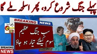 Germany Rejects US Offers Spontaneously | US News Live | In Hindi Urdu