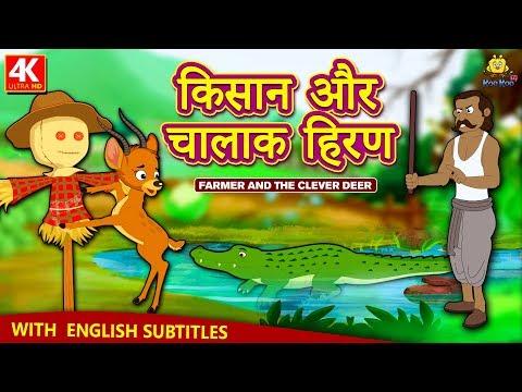 Xxx Mp4 किसान और चालाक हिरण Hindi Kahaniya For Kids Stories For Kids Moral Stories Koo Koo TV Hindi 3gp Sex