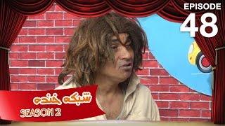 شبکه خنده - فصل دوم - قسمت  چهل و هشتم / Shabake Khanda - Season 2 - Ep.48