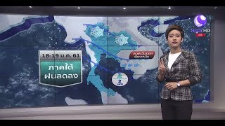#ลมฟ้าอากาศ 18-19 ม.ค.ภาคใต้ฝนลดลง เหนือ อีสาน ระวังหมอกหนา