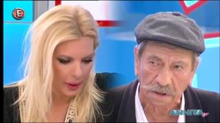 Ο Σεξομανής Παππούς στην Αννίτα Πάνια | ΚΟΡΥΦΑΙΟ ΒΙΝΤΕΟ