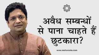 Vaastu Tips to avoid Extra Marital Affairs by Vastu Shastri Khushdeep Bansal
