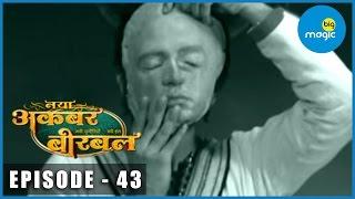Naya Akbar Birbal - Sarhad Ki Jung part - 2 (सरहद की जंग भाग-२) | Ep 43