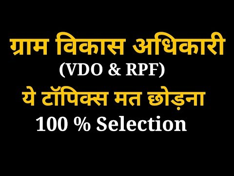 Xxx Mp4 VDO Exam 2018 Gram Vikas Adhikari Gram Panchayat Adhikari RPF SI Exam Railway Exam 3gp Sex