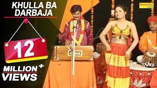 Khulla Ba Darbaja || खुल्ला बा दरबाजा || Ghamasan Mukabla | Bijender Giri || Bhojpuri Hot Muqabla