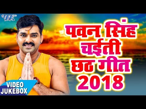 Xxx Mp4 Pawan Singh 2018 के TOP छठ पूजा गीत Video Jukebox Chhathi Mai Ke Mahima Bhojpuri Chhath Geet 3gp Sex