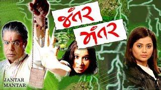JANTAR MANTAR  Best Gujarati Natak  Vipul Mehta Sanjay Goradia
