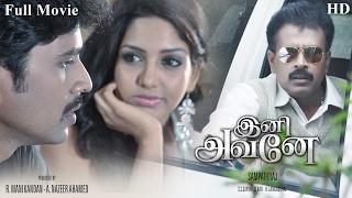 Ini Avane - Full Movie | Santhosh, Pavani Reddy | Sampathraj, S.S. Suriya