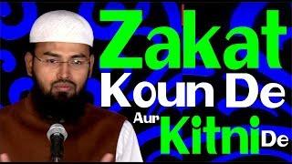 Zakat Koun De Aur Kitni De - Who Should Give Zakah & How Much By Adv. Faiz Syed