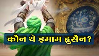 Muharram : कौन हैं Imam Hussain जिन्होंने Karbala में दी थी कुर्बानी | वनइंडिया हिंदी