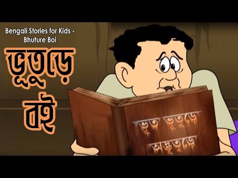Bengali Comedy Cartoon | New Animation Video | 2015 |  Nonte Fonte | Popular Comics | Bhuture Boi