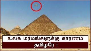 எகிப்திய கல்லறைக்குள் தமிழ் மன்னர்களே | Tamilar history 30 | BioScope
