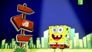SpongeBob SquarePants – up next (MBC3)