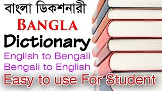 Best Student Bangla Dictionary For 2016 | BN to EN | EN to BN | Mobile Dictionary | Android | ARP