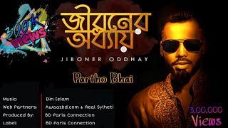 Jiboner Oddhay | Partho BHAI -  Official Music Video 2018 HD