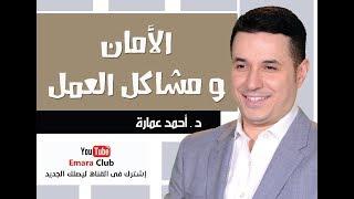 الأمان و مشاكل العمل . د أحمد عمارة ِ Ahmed Emara