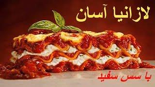 Lasagne in 5 min  لازانیا خانم گل آورآسان